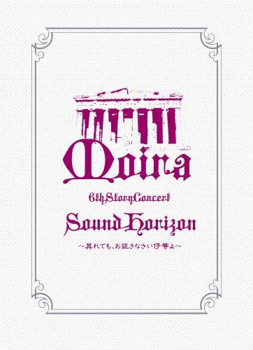 Sound Horizon 6th Story Concert「Moira」~其れでも、お征きなさい仔等よ~LIVE DVD 通常盤