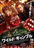 ワイルド・ギャンブル [レンタル落ち] image
