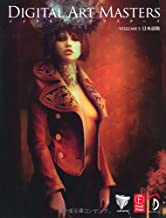 Digital Art Masters :Volume 5 日本語版 - デジタルアートマスターズ :Volume 5 -