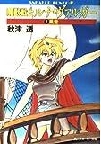 魔獣戦士ルナ・ヴァルガー〈7〉風雲 (角川文庫―スニーカー文庫)