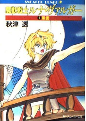 魔獣戦士ルナ・ヴァルガー〈7〉風雲 (角川文庫―スニーカー文庫)の詳細を見る