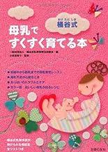 表紙: 桶谷式 母乳ですくすく育てる本 | 桶谷式乳房管理法研鑽会