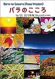バラのこころ No.120: (Rose Wisdom) 2010年秋 電子書籍版 バラ十字会日本本部AMORC季刊誌