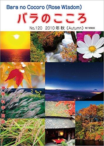 バラのこころ No.120: (Rose Wisdom) 2010年秋 電子書籍版 バラ十字会日本本部AMORC季刊誌の詳細を見る