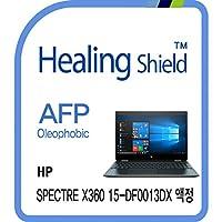 Healingshield/ヒーリングシールド ノートパソコン液晶保護フィルム(HP Spectre X360 15-df0013dx用)