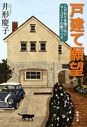 戸建て願望―こだわりを捨てないローコストの家づくり (新潮文庫)