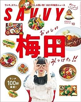 [京阪神エルマガジン社]のSAVVY(サヴィ)電子版2021年10月号・電子版