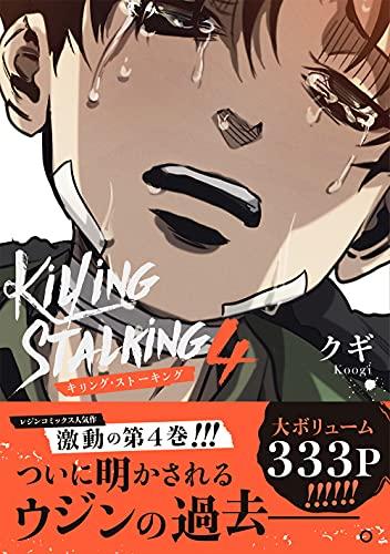 キリング・ストーキング 4 _0