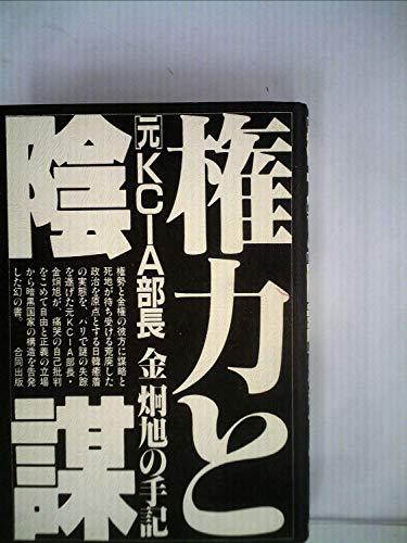 権力と陰謀―元KCIA部長金炯旭が語る (1980年)