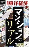 マンションのリアル―週刊東洋経済eビジネス新書No.346