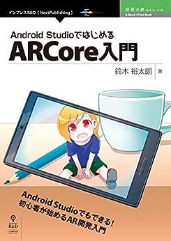 [鈴木 裕太朗]のAndroid StudioではじめるARCore入門 (技術の泉シリーズ(NextPublishing))