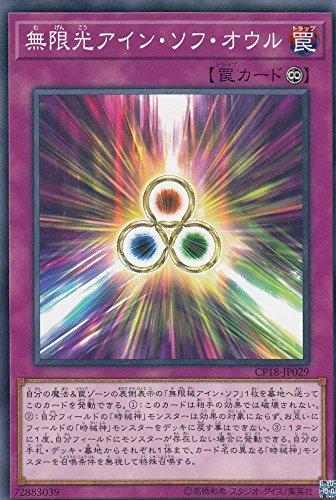 遊戯王 CP18-JP029 無限光アイン・ソフ・オウル (日本語版 ノーマル) コレクターズパック2018