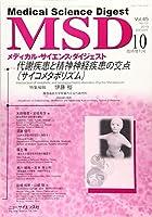 代謝疾患と精神神経疾患の交点(サイコメタボリズム) 2019年 10 月号 [雑誌]: メディカルサイエンスダイジェスト 増刊