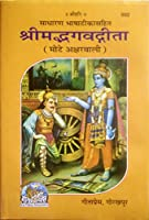 SHRIMAD BHAGVADGITA, WITH COMMENTARY, BOLD FONTS