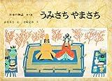 日本の神話〈第6巻〉うみさち やまさち