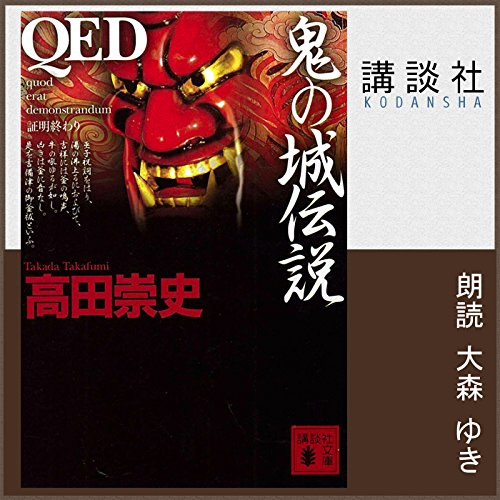 QED 鬼の城伝説 | 高田 崇史