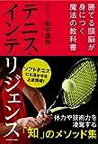 テニス・インテリジェンス 勝てる頭脳が身につく魔法の教科書 - 田中 信弥