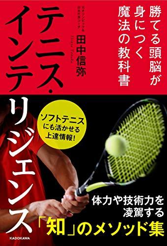 テニス・インテリジェンス 勝てる頭脳が身につく魔法の教科書の詳細を見る