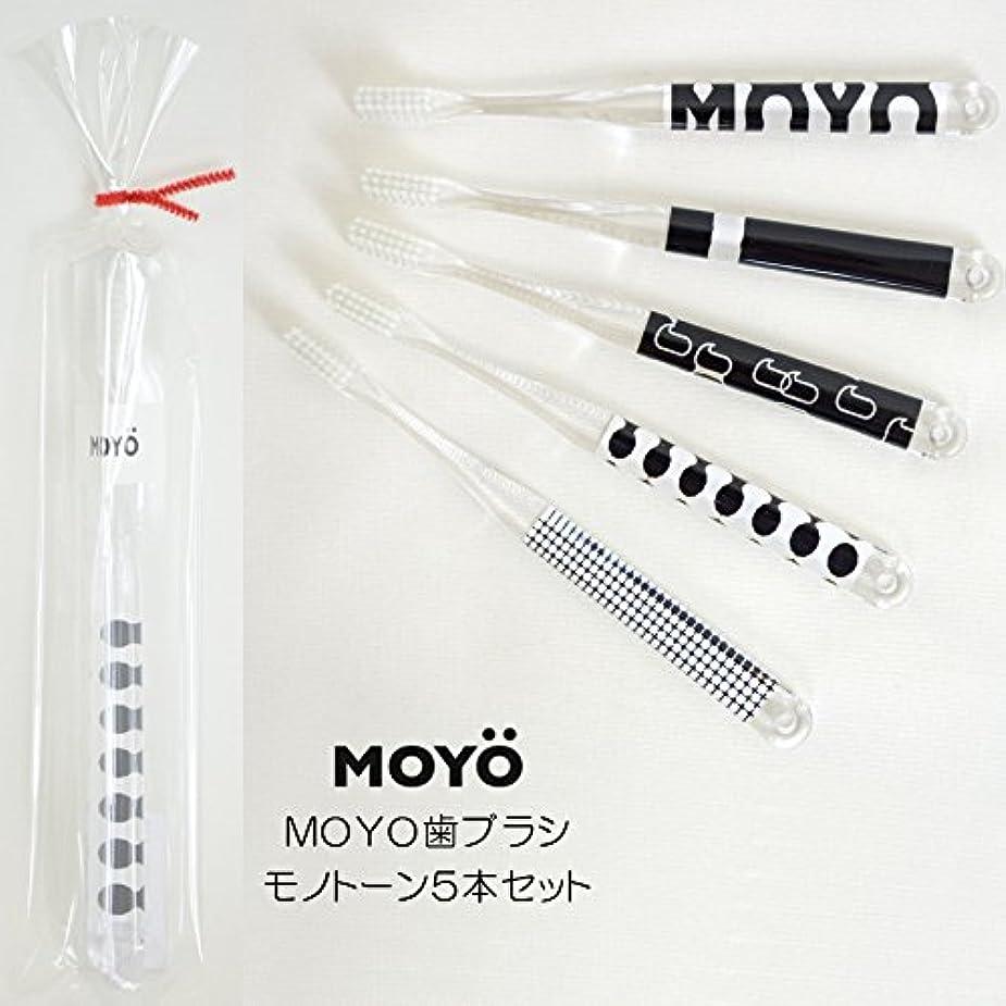 雪デンプシーMOYO モヨウ 歯ブラシ モノトーン5本 プチ ギフト セット_562302-monotone 【F】,モノトーン5本セット