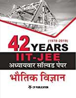 IIT JEE Physics 42 Years Chapter-wise Solved Paper (1978-2019) Hindi Medium by Career Point
