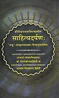 Sahityadarpan (Complete) Pratham Parichada to Dasham Parichada Tak (With Sanskrit Text & Hindi Translation)