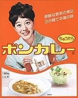 ボンカレー 沖縄限定 新鮮な野菜の煮込み ボンカレー(中辛)×30個 お土産 送料無料 おすすめ