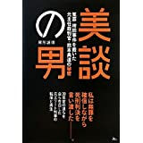 美談の男―冤罪袴田事件を裁いた元主任裁判官・熊本典道の秘密