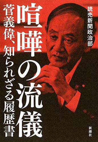 『喧嘩の流儀 菅義偉、知られざる履歴書』「ガースー」を笑えたら・・・。