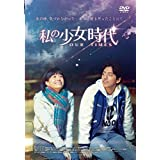 私の少女時代 [DVD]