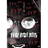 彼岸島 Love is over [DVD]