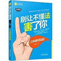 Don't let you know that it hurts you: contract guarantee(Chinese Edition)