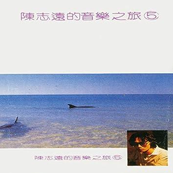 陳志遠的音樂旅程, Vol. 5 (修復版)