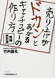 売り上げがドカンとあがるキャッチコピーの作り方 増補改訂版 (日経ビジネス人文庫)