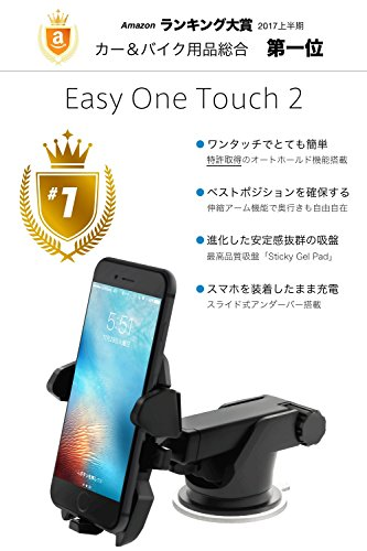 『(SmartTap) 車載ホルダー スマホ スマホホルダー スマホスタンド 車 EasyOneTouch2 (オートホールド式/伸縮アーム/粘着ゲル吸盤) 各種 iPhone/Android HLCRIO121』の2枚目の画像