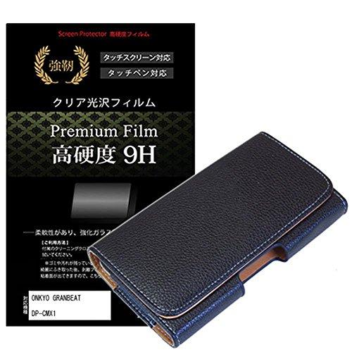 メディアカバーマーケット ONKYO GRANBEAT DP-CMX1 [5インチ(1920x1080)]機種で使える【ベルト クリップ式 レザーケース と 強化ガラス同等の硬度9H 液晶保護フィルム のセット】