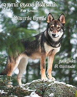 ஓநாய் குலச்சின்னம்: நாவல் - ஜியாங் ரோங் (Tamil Edition) by [சி. மோகன்]