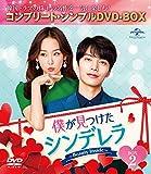 僕が見つけたシンデレラ~Beauty Inside~ BOX2<コンプリート・シンプ...[DVD]