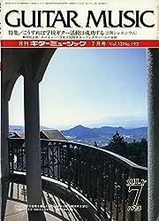 ギターミュージック 1985年7月号