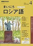NHKラジオ まいにちロシア語 2018年 04 月号 [雑誌]
