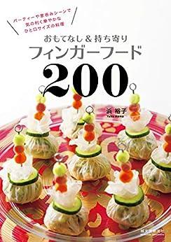 [浜 裕子]のおもてなし&持ち寄りフィンガーフード200:パーティーや家呑みシーンで気の利く華やかなひと口サイズの料理