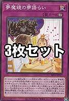 【3枚セット】遊戯王 BLVO-JP077 夢魔鏡の夢語らい (日本語版 ノーマル) ブレイジング・ボルテックス