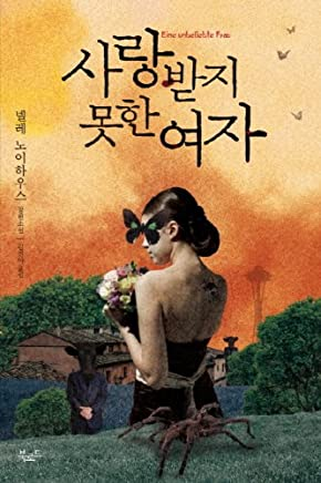 Unloved woman who (Korean edition)