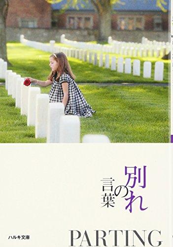 別れの言葉 いのちの言葉文庫vol.11 (角川春樹事務所 ハルキ文庫)