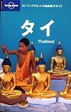 ロンリープラネットの自由旅行ガイド「タイ」