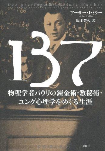 137 物理学者パウリの錬金術・数秘術・ユング心理学をめぐる生涯