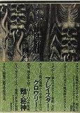 クロウリーと甦る秘神 (アレイスター・クロウリー著作集 別巻3)