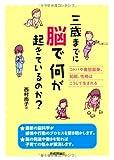 三歳までに脳で何が起きているのか? ~コトバや喜怒哀楽、知能、性格はこうして生まれる