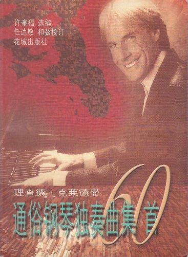 Richard Clayderman: 60 Popular Piano Solos (Chinese Edition)