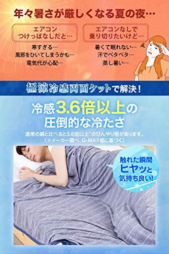 極涼接触冷感QMAX0.5涼感3.8倍冷たいtobest吸水速乾丸洗い(タオルケット)