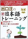 出口汪の新日本語トレーニング―基礎国語力編(下)